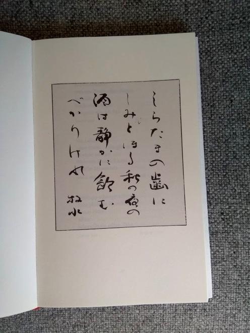 bokusui5